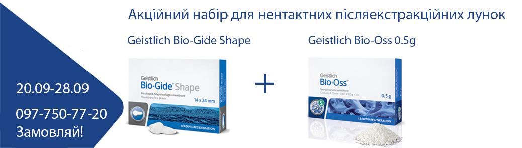 Ідеальна комбінація для збереження альвеолярного гребеня.