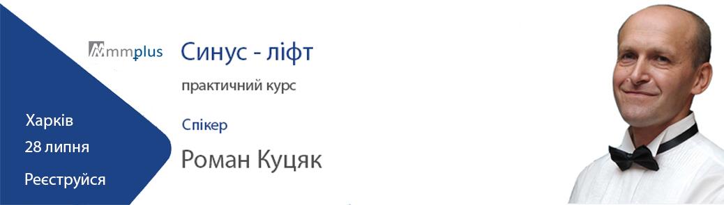 СИНУС-ЛІФТ. Практичні аспекти. Від планування до накладення швів.
