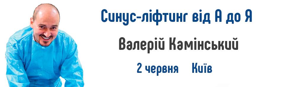 """Валерій Камінський """"Синус-ліфтинг від А до Я"""""""