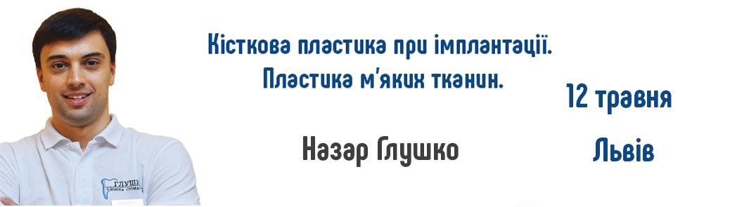 Назар Глушко: Кісткова пластика при імплантаії. Пластика м'яких тканин.