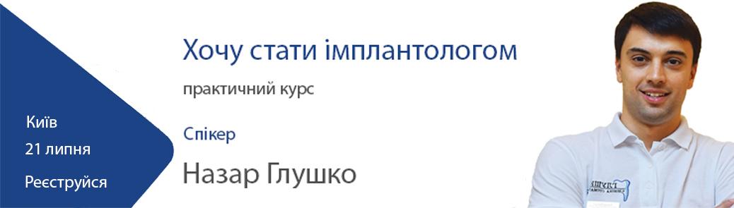 Назар Глушко. Оновлений базовий КУРС по дентальній імплантації