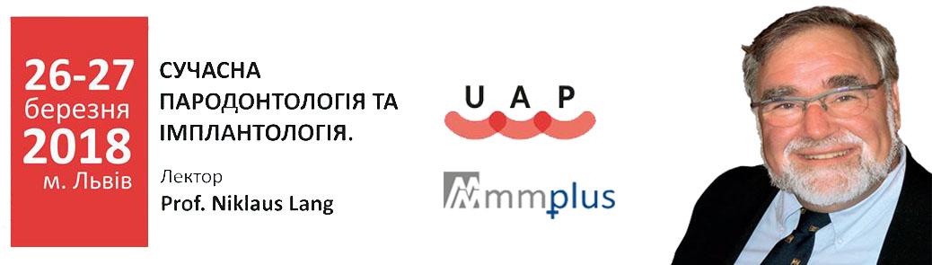 Курс Ланга  «Сучасна пародонтологія та імплантологія» у Львові
